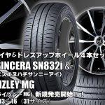 【新発売】ファルケン SINCERA SN832i&RIZLEY MG|タイヤホイール4本セット