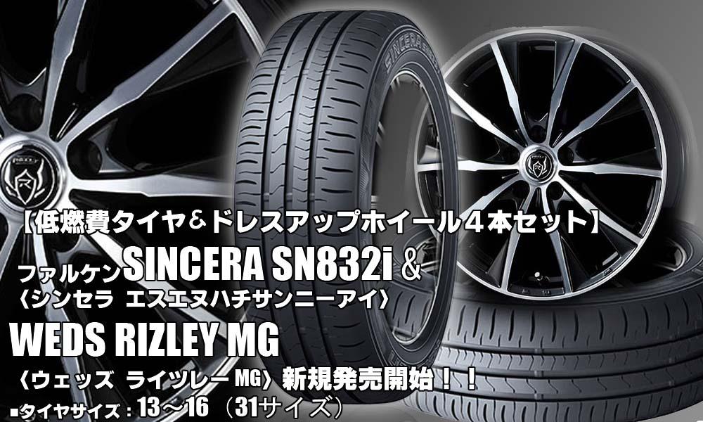 【新発売】ファルケン SINCERA SN832i&RIZLEY MG タイヤホイール4本セット