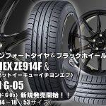 【新発売】ファルケン ZIEX ZE914F&G.speed G-05|タイヤホイール4本セット