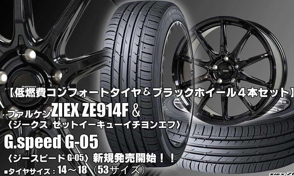【新発売】ファルケン ZIEX ZE914F&G.speed G-05 タイヤホイール4本セット