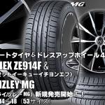 【新発売】ファルケン ZIEX ZE914F&RIZLEY MG|タイヤホイール4本セット