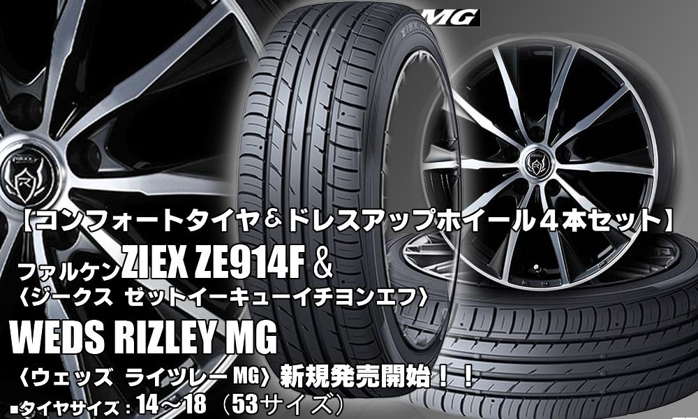 【新発売】ファルケン ZIEX ZE914F&RIZLEY MG タイヤホイール4本セット