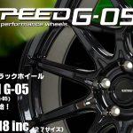 【新発売】ブラックホイール、G.speed G-05を新規発売開始!