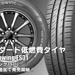 【追加発売】低燃費性能タイヤ、クムホecowing ES31を2サイズ追加で新規発売開始