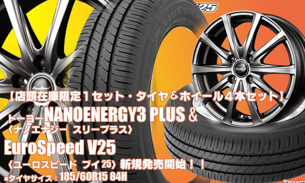 【店頭在庫限定1セット】トーヨーNANOENERGY3 PLUS&EuroSpeed V25|タイヤホイール4本セット