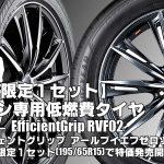 【店頭在庫限り】195/65R15 91H〈4本〉|グッドイヤーEfficientGrip RVF02|ミニバン用低燃費タイヤ〈AA-b〉