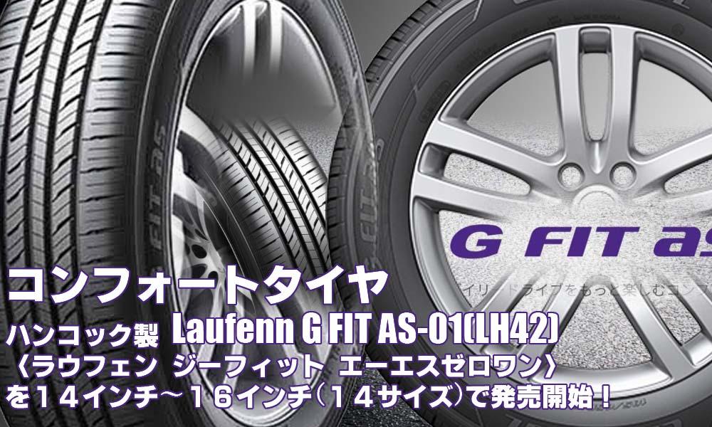 【新発売】コンフォートタイヤ、ハンコック製Laufenn G FIT as-01(LH42)を新規発売開始