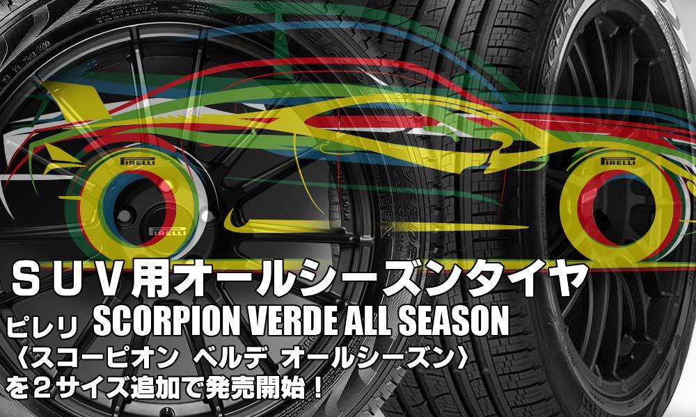 【追加発売】SUV用オールシーズンタイヤ、ピレリ SCORPION VERDE ALL SEASONを2サイズ追加で新規発売開始