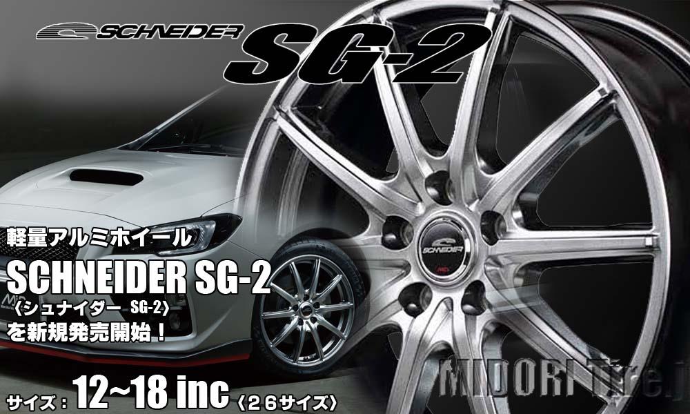 【新発売】軽量アルミホイール、SCHNEIDER SG-2を新規発売開始!
