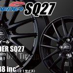 【新発売】軽量アルミホイール、SCHNEIDER SQ27〈メタリックブラック〉を新規発売開始!