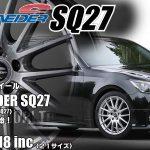 【新発売】軽量アルミホイール、SCHNEIDER SQ27〈メタリックシルバー〉を新規発売開始!