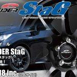 【新発売】ストロングガンメタ〈SG〉軽量ホイール、SCHNEIDER StaGを新規発売開始!