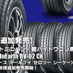 【追加発売】コンパクトミニバン・軽ハイトワゴン専用タイヤ、ヨコハマBluEarth RV-02 CKを5サイズ追加で新規発売開