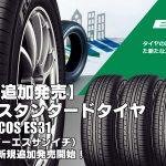 【追加発売】低燃費スタンダードタイヤ、ヨコハマ ECOS ES31を1サイズ追加で新規発売開始