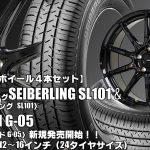 【新発売】SEIBERLING SL101&G.speed G-05|タイヤホイール4本セット