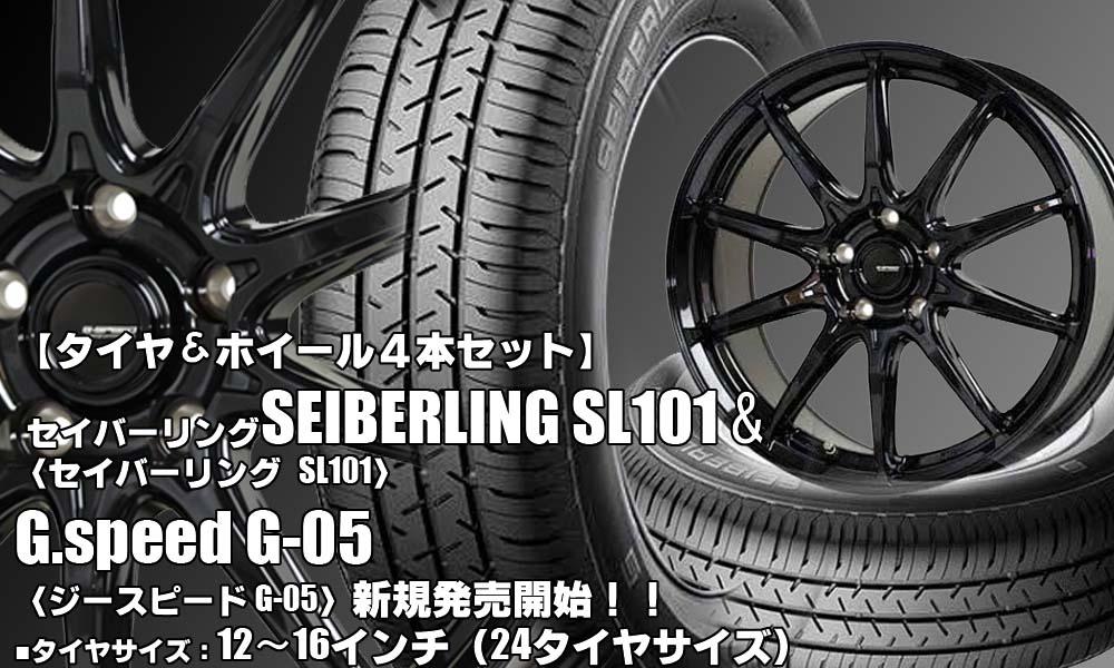 【新発売】SEIBERLING SL101&G.speed G-05 タイヤホイール4本セット