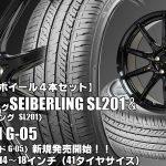 【新発売】SEIBERLING SL201&G.speed G-05|タイヤホイール4本セット