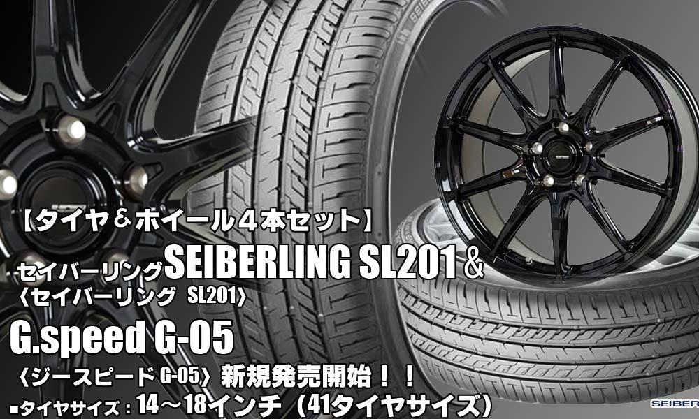 【新発売】SEIBERLING SL201&G.speed G-05 タイヤホイール4本セット