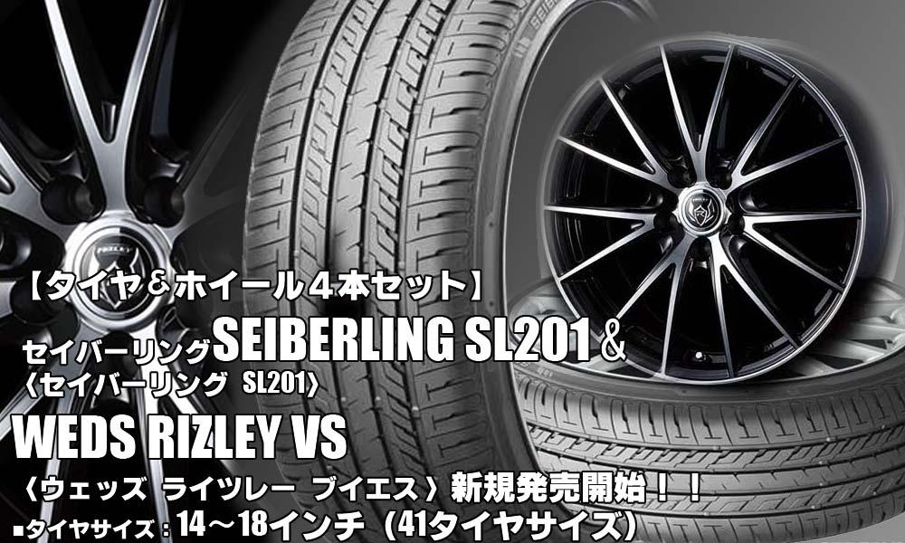 【新発売】SEIBERLING SL201&RIZLEY VS タイヤホイール4本セット