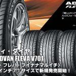 【新発売】スポーティ・タイヤ、ヨコハマADVAN FLEVA V701を新規発売開始
