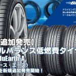 【追加発売】トータルバランス低燃費タイヤ、ヨコハマBluEarth-Aを10サイズ追加で新規発売開始