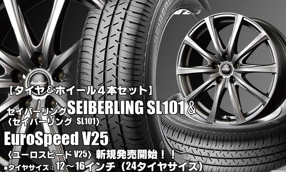 【新発売】SEIBERLING SL101&EuroSpeed V25 タイヤホイール4本セット