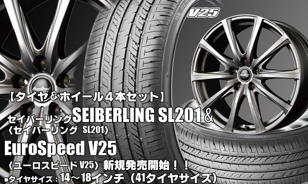 【新発売】SEIBERLING SL201&EuroSpeed V25 タイヤホイール4本セット