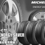 【追加発売】低燃費タイヤ、「ミシュラン ENERGY SAVER」3サイズ追加で新規発売開始!