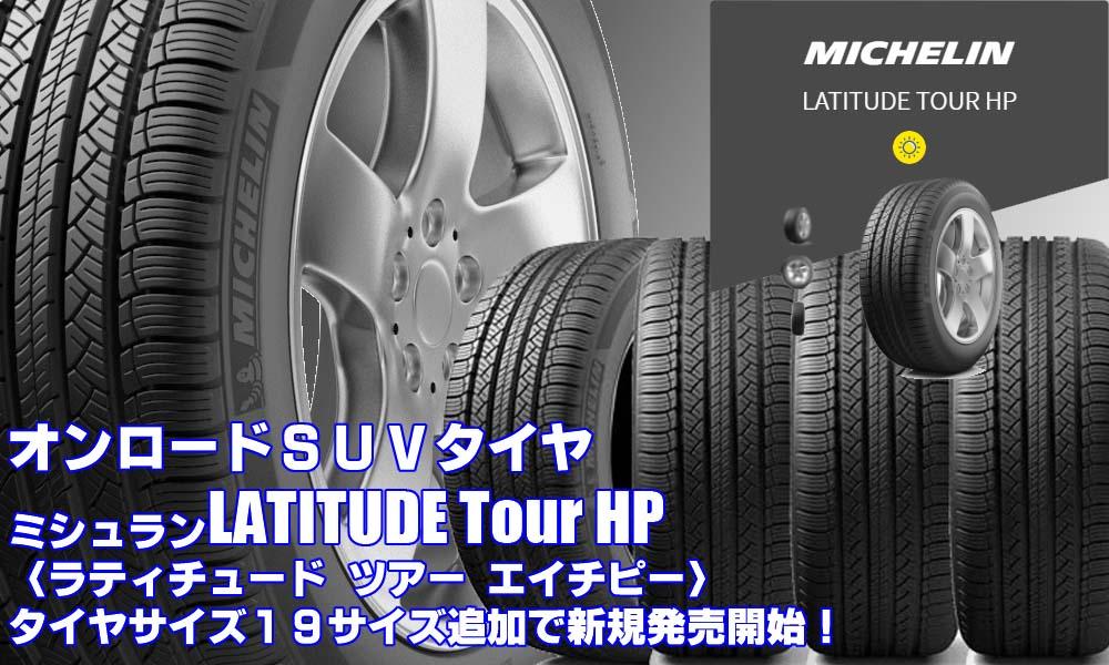 【追加発売】オンロードSUVタイヤ、MICHELIN LATITUDE Tour HP、18サイズ追加で新規発売開始!