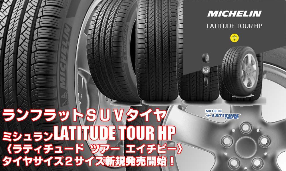 【新発売】ランフラットタイヤ、MICHELIN LATITUDE Tour HP、新規発売開始!