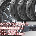 【新発売】ランフラットタイヤ、MICHELIN CROSSCLIMATE+、新規発売開始!