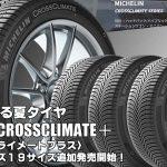 【追加発売】雪も走れる夏タイヤ、MICHELIN CROSSCLIMATE+、19サイズ追加で新規発売開始!