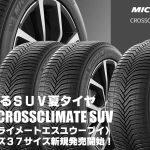 【新発売】雪も走れるSUV夏タイヤ、MICHELIN CROSSCLIMATE SUV、新規発売開始!