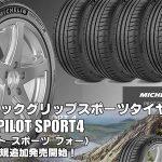 【追加発売】スポーツタイヤ、MICHELIN PILOT SPORT4、57サイズ追加で新規発売開始!