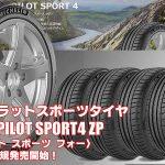 【新発売】ランフラットタイヤ、MICHELIN PILOT SPORT4 ZP、新規発売開始!