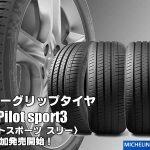 【追加発売】プレジャーグリップタイヤ、MICHELIN Pilot sport3、12サイズ追加で新規発売開始!