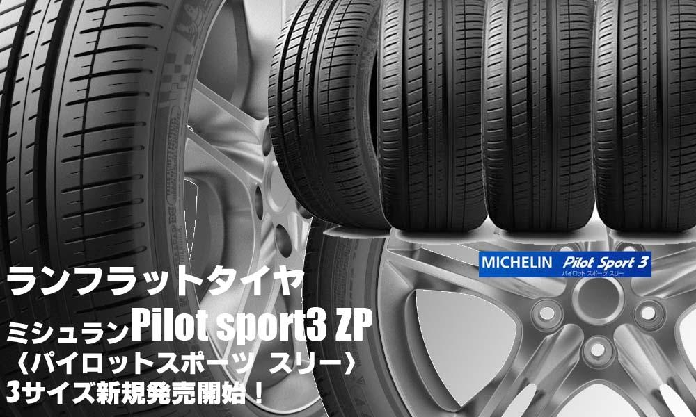 【新発売】ランフラットタイヤ、MICHELIN Pilot sport3 ZP、新規発売開始!