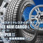 【新発売】ハイエース用|グッドイヤー ICE NAVI CARGO & KAZERA HYPERⅢ|スタッドレスタイヤホイール4本セット