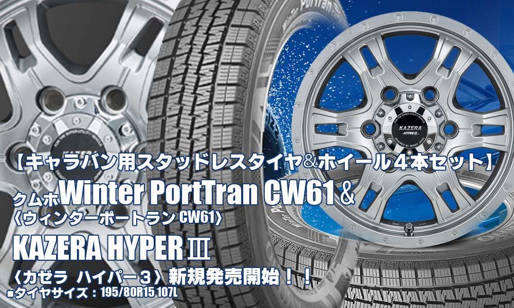 【新発売】キャラバン用 クムホWinter PortTran CW61 & KAZERA HYPERⅢ スタッドレスタイヤホイール4本セット
