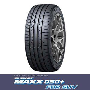 【新発売】プレミアムSUVタイヤ《ダンロップ SP SPORT MAXX 050+ FOR SUV》を特価で発売中!