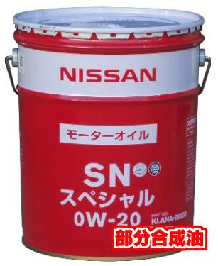 【限定20L】低燃費オイル《SNスペシャル 0W-20》を数量限定超特価で発売開始!!