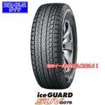 【新発売】スタッドレスタイヤ《ヨコハマ iceGUARD SUV》を特価で発売開始しました!