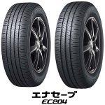 【新発売】低燃費タイヤ、ダンロップ《エナセーブ EC204》を新規発売開始!
