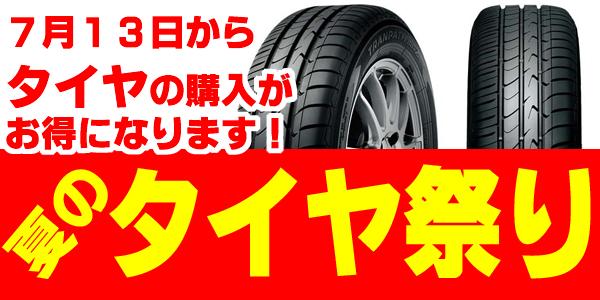 夏のタイヤ祭り|タイヤ交換