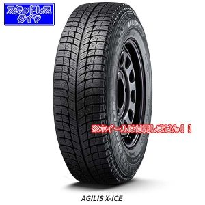 【新発売】バン用スタッドレスタイヤ、ミシュラン〈AGILIS X-ICE〉を新規発売開始