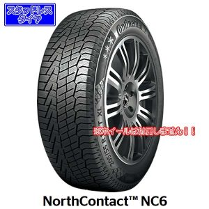【新発売】スタッドレスタイヤ、コンチネンタルNorthContact NC6を新規発売開始