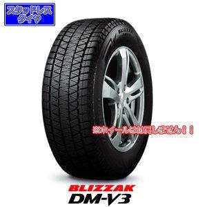 【新発売】スタッドレスタイヤ、ブリヂストン〈BLIZZAK DM-V3〉を新規発売開始