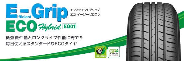 低燃性能とロングライフ性能に秀でた毎日使えるスタンダードECOタイヤ、グッドイヤーE-Grip eco EG01