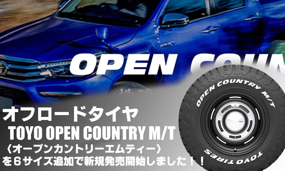 アグレッシブなオフロードタイヤ、トーヨーOPEN COUNTRY M/T〈オープンカントリーエムティー〉
