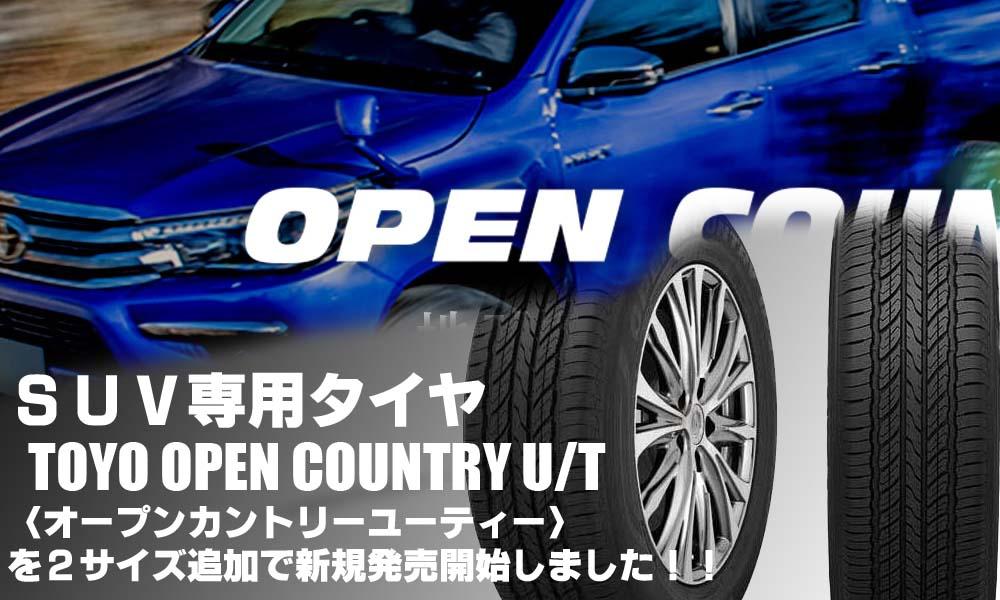 トーヨーOPEN COUNTRY U/T〈オープンカントリーユーティー〉都市型仕様のSUV専用タイヤ